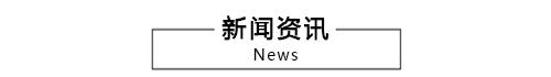 新闻.png